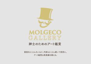 紳士のためのアート鑑賞Vol.2  北浦和barber shop MOLGECO